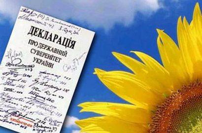 Декларація про державний суверенітет – важливий крок до української незалежності