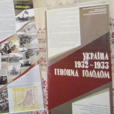 «Україна 1932-1933. Геноцид голодом»