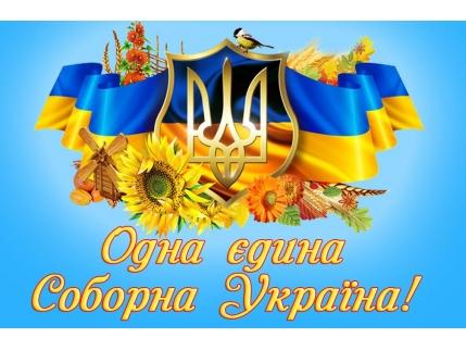 Урочисті заходи до Дня Соборності України