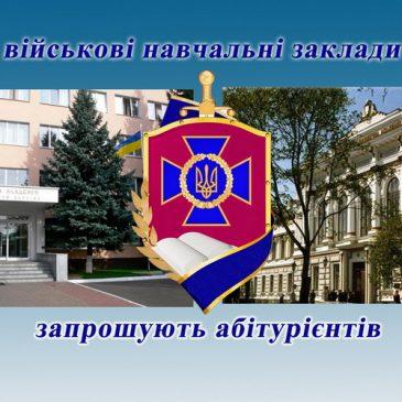 Вищі військові заклади Служби безпеки України запрошують на навчання