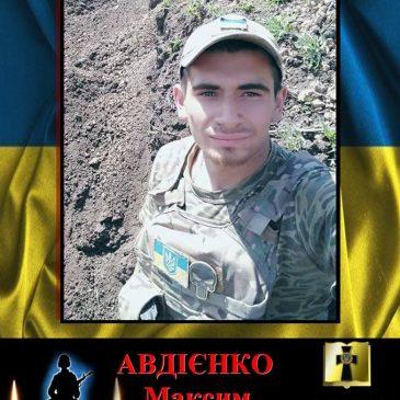 Герої не вмирають…..Героя нагороджено орденом «За мужність» III ступеня (посмертно)