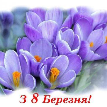 Зі святом весни і любові, милі жінки!