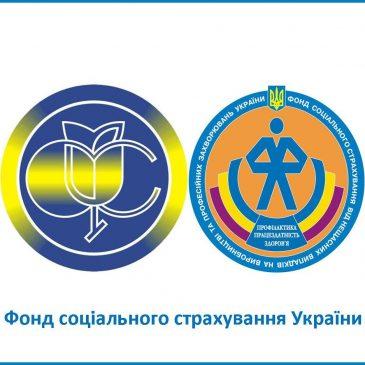 Фонд виплатив 4,6 млрд грн лікарняних у першому півріччі
