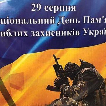 29 серпня – Дня пам'яті захисників України