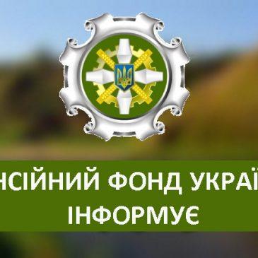 Головного управління Пенсійного фонду України в Чернігівській області.