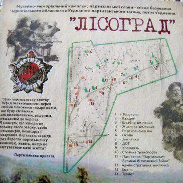 Заходи  з нагоди 76-ої річниці вигнання нацистських окупантів зі Сновщини  та Дня партизанської слави