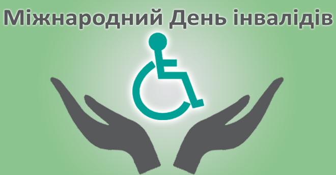 Для людей з обмеженими можливостями