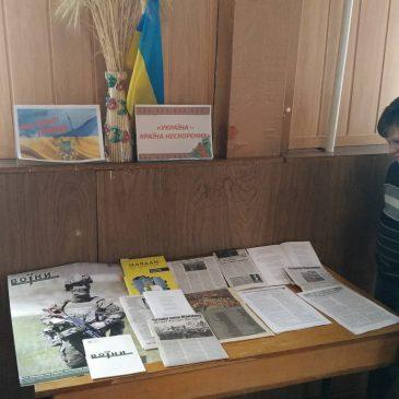 """""""Україна – країна нескорених!"""""""