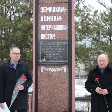 Вшанували учасників бойових дій на території інших держав