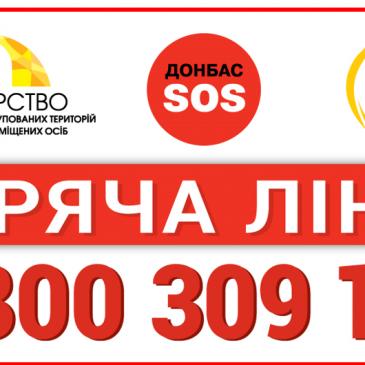 """0-800-309-110  безкоштовна""""гаряча лінія  ГО """"Донбас СОС"""""""
