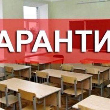 У двох школах Сновська оголошено карантин