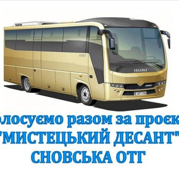 Придбаємо автобус разом! Голосуємо усією громадою!
