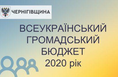 Сновська ОТГ бере участь у  «Всеукраїнському громадському бюджеті»  Чернігівської області