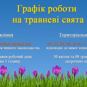 Графік роботи в травні Сновського РС УДМС України в Чернігівській області
