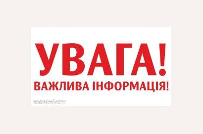 З 1 червня 2020 рокупланується відкриття закладів дошкільної освіти Сновщини