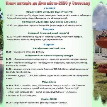План заходів до Дня міста-2020 у Сновську