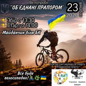 САМ Молодіжна рада Сновської ОТГ при міському голові запрошує на велопробіг!