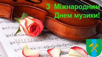 Щиро вітаю всіх музикантів та шанувальників мистецтва з Міжнародним днем музики!