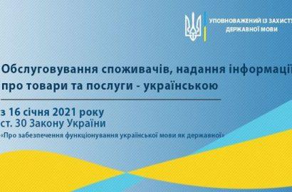 Відсьогодні всі працівники сфери обслуговування мають звертатися до вас лише українською