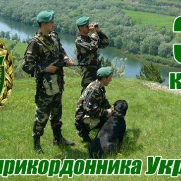 Шановні прикордонники та ветерани прикордонної служби!