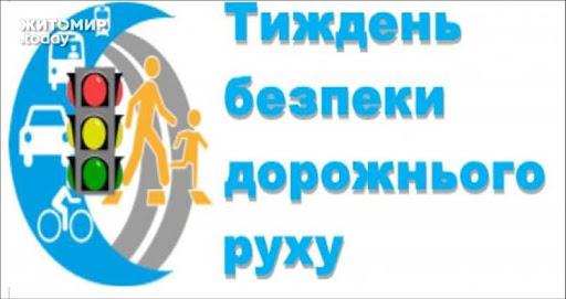 В Україні у два етапи буде проведено щорічний Тиждень безпеки дорожнього руху