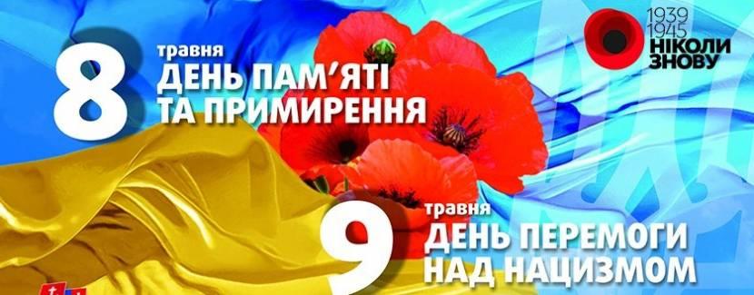 До Дня пам'яті та примирення та Дня перемоги над нацизмом у Другій світовій війні