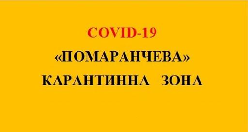 З 6 травня Чернігівщина переходить у помаранчеву зону