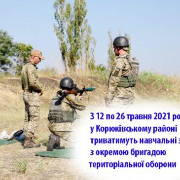 У Корюківському районі відбудуться навчальні збори з окремою бригадою територіальної оборони