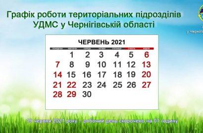 Графік роботи теритоіальних підрозділів УДМС у Чернігівській області