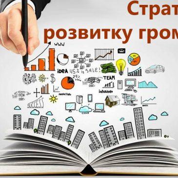 Повідомлення про оприлюднення проекту Статегії розвитку Сновської міської територіальної громади на 2021-2027 роки та звіту про його стратегічну екологічну оцінку