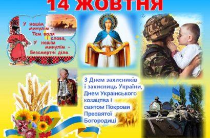 З Днем українського козацтва, Днем захисників і захисниць України та зі світлим святом Покрови Пресвятої Богородиці!