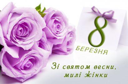 Дорогі жінки! Прийміть сердечні вітання з нагоди чудового весняного свята –Міжнародного жіночого дня!