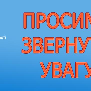 Як працюють підрозділи міграційної служби Чернігівської області в умовах «червоної» зони