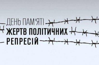 Сьогодні в Україні – День пам'яті жертв політичних репресій