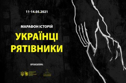 14 травня Україна вперше відзначає День пам'яті українців, які рятували євреїв під час Другої світової війни