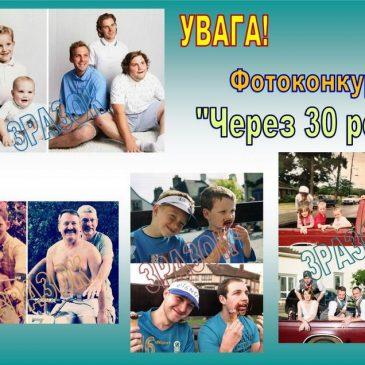 «Через 30 років»  (Фотоконкурс до 30-ї річниці Незалежності України)
