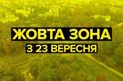 """З 23 вересня Україна переходить в """"жовту"""" зону"""